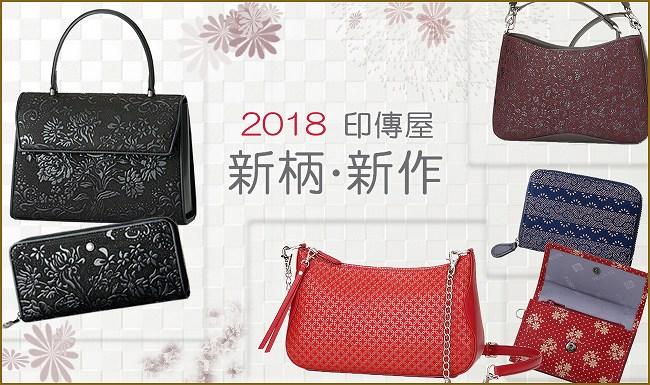 2018年 【印傳屋】 新柄・新作