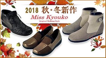 ミスキョウコ2018年 秋・冬 新作