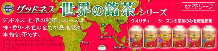 世界の銘茶シリーズ(紅茶リーフ)