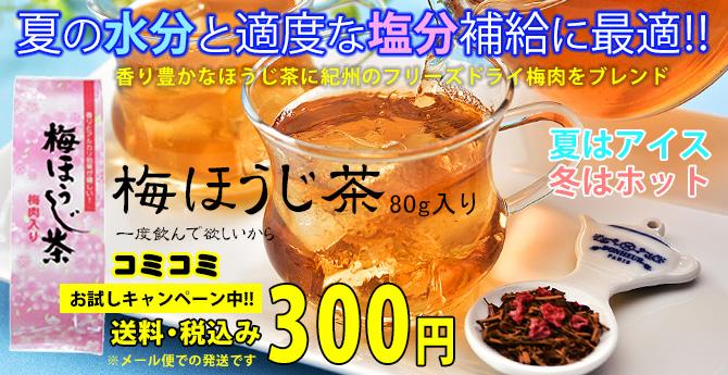 梅ほうじ茶 送料・税込みコミコミセール300円