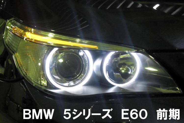 BMW 5シリーズ E60 前期 イカリング点灯画像