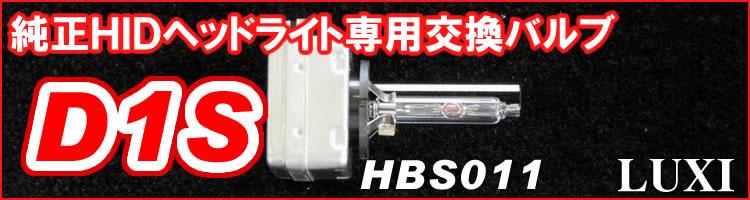 LUXI HID専用交換バーナー 商品説明1