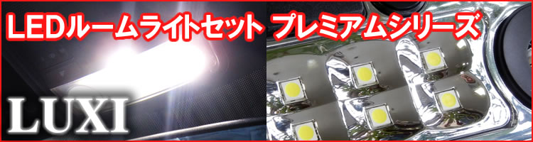 LUXI(ルクシー) LEDルームライト プレミアムシリーズ