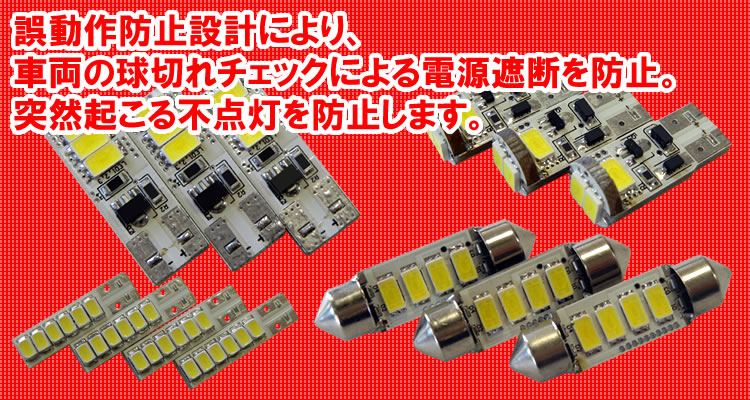 LUXI(ルクシー) LEDルームライト プレミアムシリーズ 商品説明4