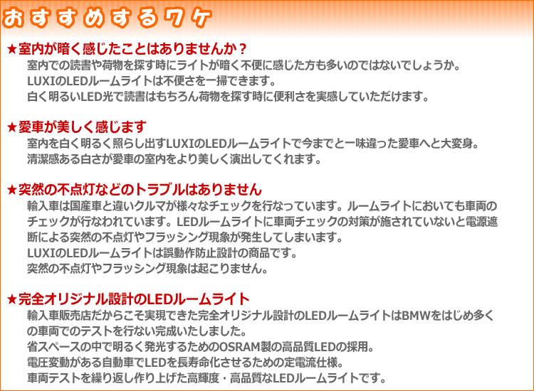 LUXI(ルクシー) LEDルームライト プレミアムシリーズ 商品説明9