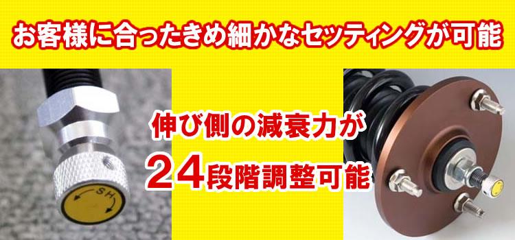 Scherzen(シャーゼン) フルタップ車高調サスペンションキット 商品説明3