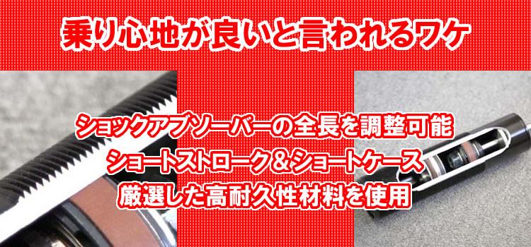 Scherzen(シャーゼン) フルタップ車高調サスペンションキット 商品説明4