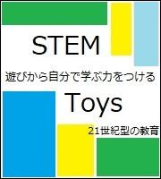 遊びながら学べるおもちゃ