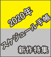 2020年スケジュール手帳特集