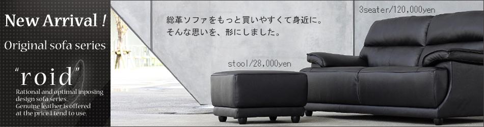ソファ [roid -ロイド-] シリーズ