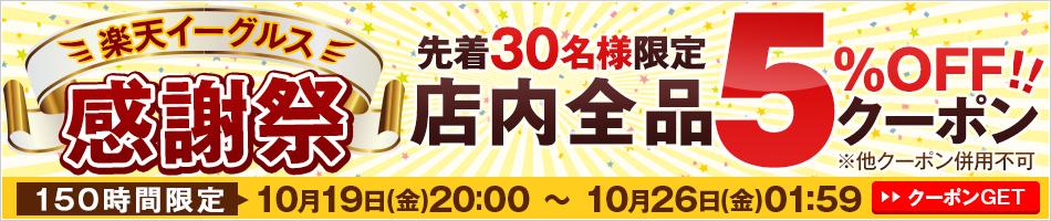 楽天イーグルス感謝祭 先着30名様限定 店内全品5%OFFクーポン