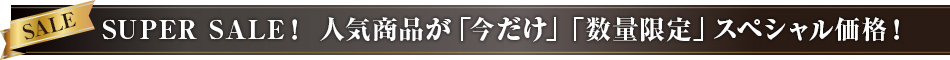 SUPER SALE! 人気商品が「今だけ」「数量限定」スペシャル価格!