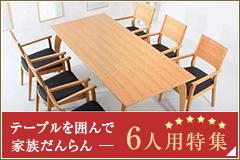 テーブルを囲んで家族だんらん 6人用特集