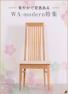 華やかで貴賓ある WA-modern特集