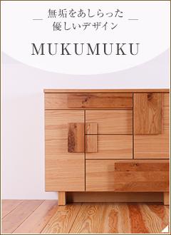 無垢をあしらった優しいデザイン MUKUMUKU