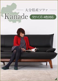 """大分県産ソファ """"Kanade"""" 5サイズ・4色対応"""