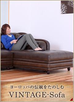 �衼��åѤ�����Τ��ࡡVINTAGE-Sofa