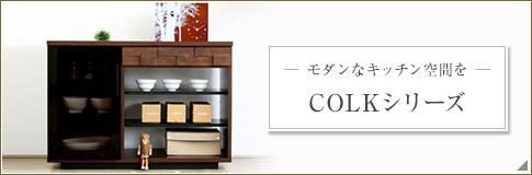 """モダンなキッチン空間を """"COLKシリーズ"""""""