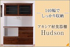 """140幅でしっかり収納 アカシア材食器棚""""Hudson"""""""