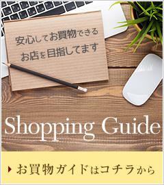 """""""お買物ガイド"""" 安心してお買物できるお店を目指してます"""