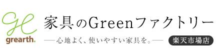 グリーンファクトリー ロゴ