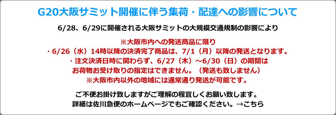 6月28日(金)、29日(土)の G20大阪サミット2019開催に伴う集荷・配達への影響について