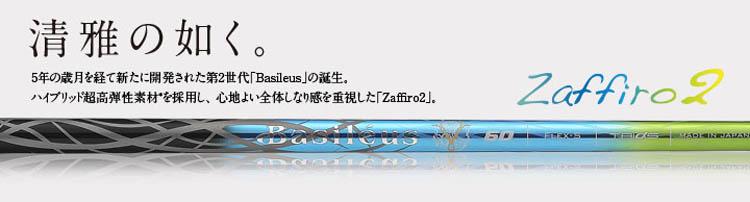 Zaffiro2