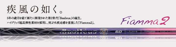 Fiamma2
