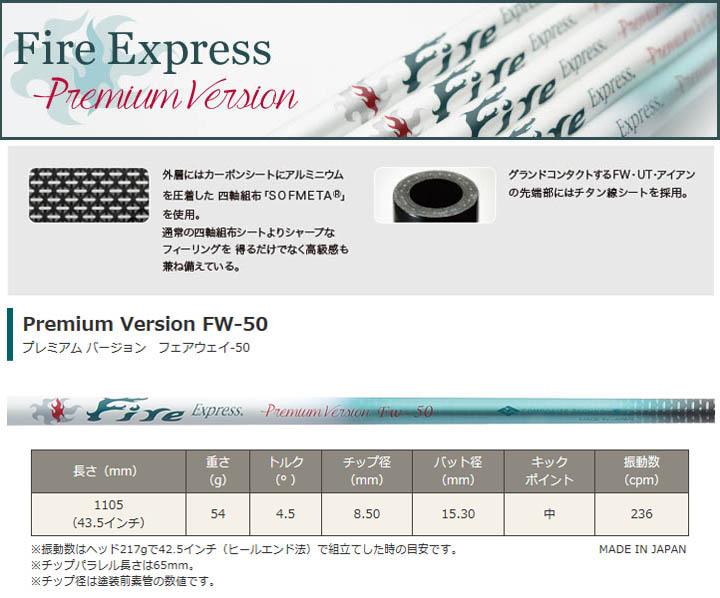 FireExpress Premium Version FW-50
