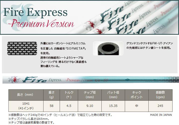 Fire Express Premium Version UT