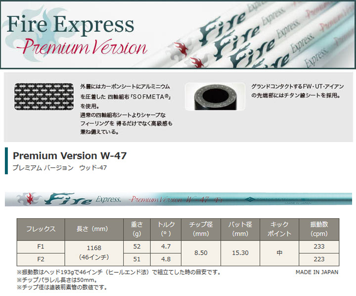FireExpress Premium Version W-47