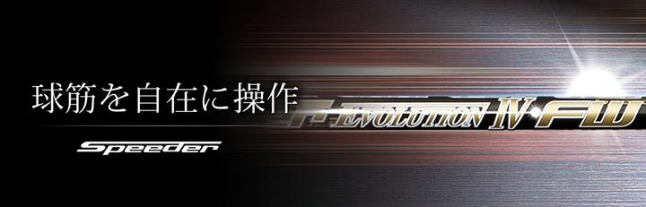 Speeder Evolution 4 FW