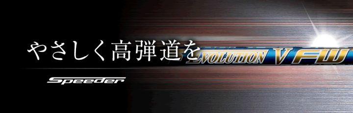 Speeder Evolution 5