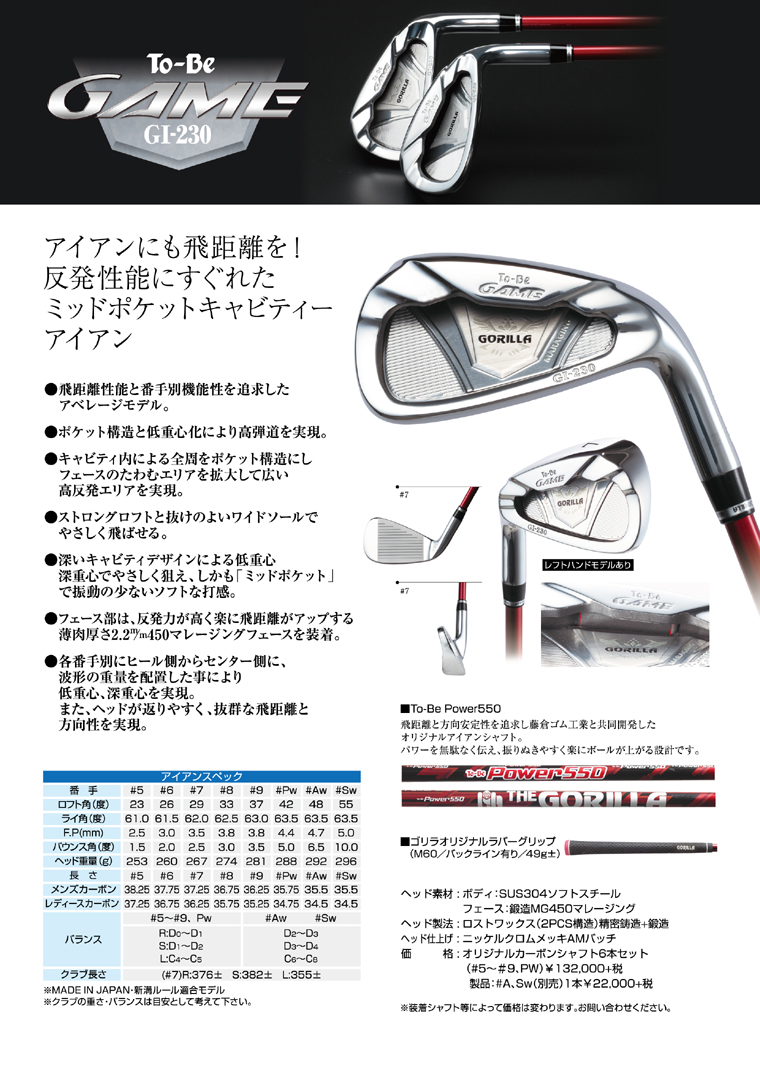 GORILLA GOLF To-Be Game GI-230 IRON
