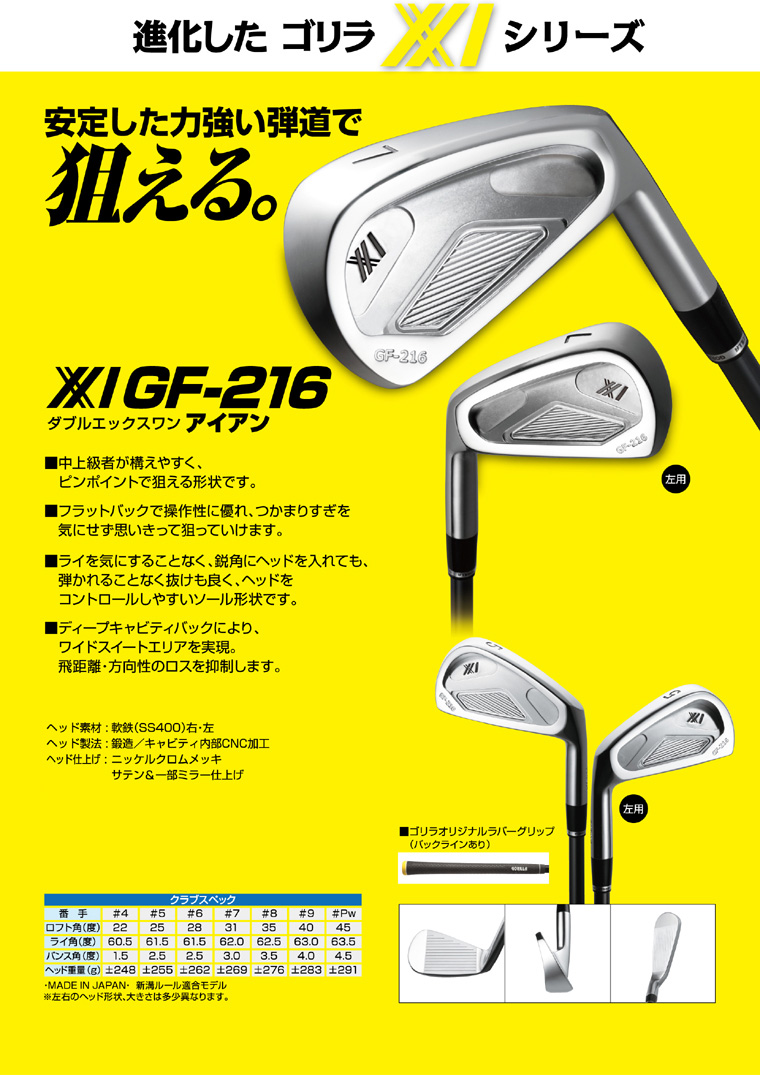 GORILLA GOLF XX1 GF-216 IRON