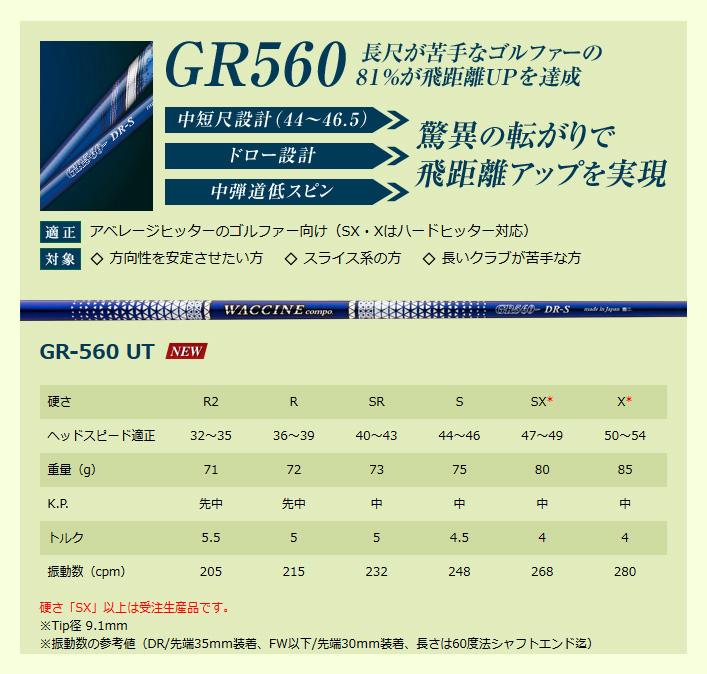 GR-560 UT