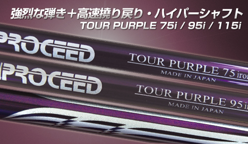 PROCEED TOUR PURPLE 75i/95i