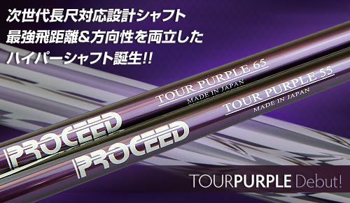 PROCEED TOUR PURPLE