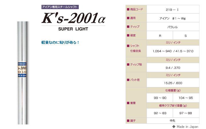 K'S 2001α