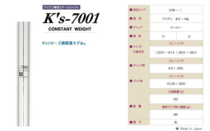 K'S 7001