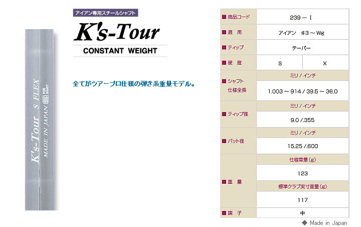 K'S TOUR