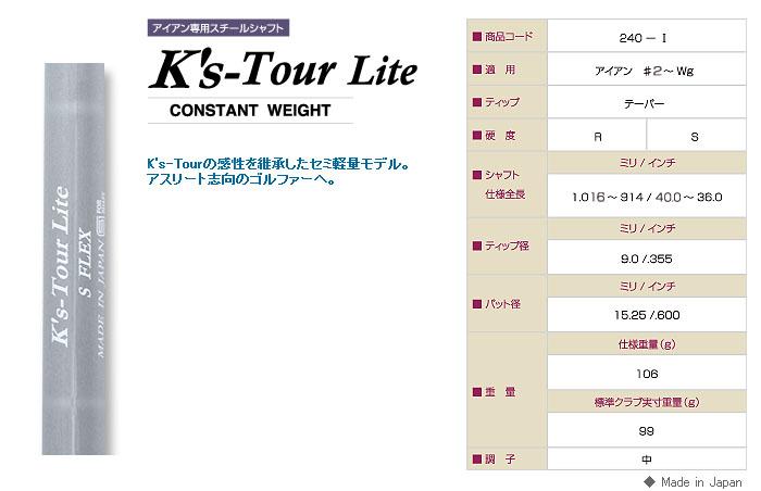 K'S TOUR LIGHT