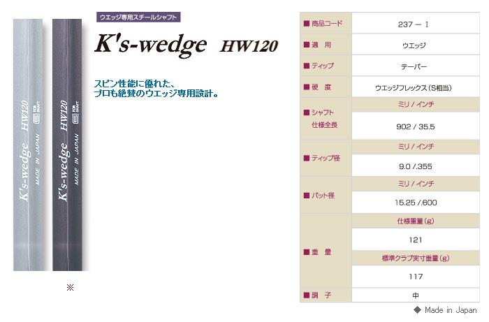 K'S Wedge HW120