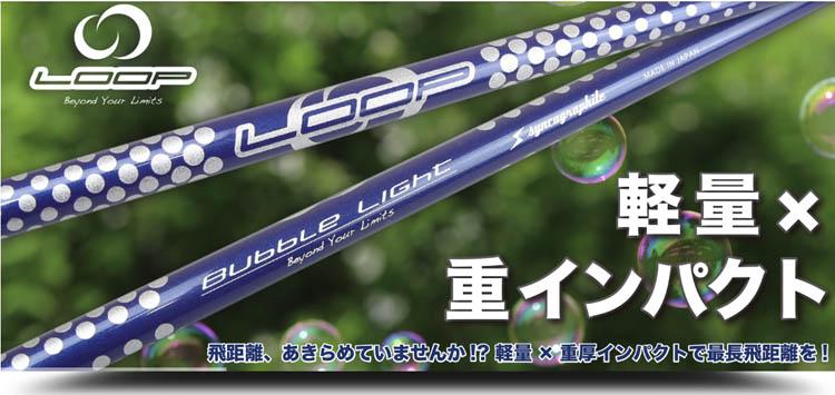 loop Bubble Light