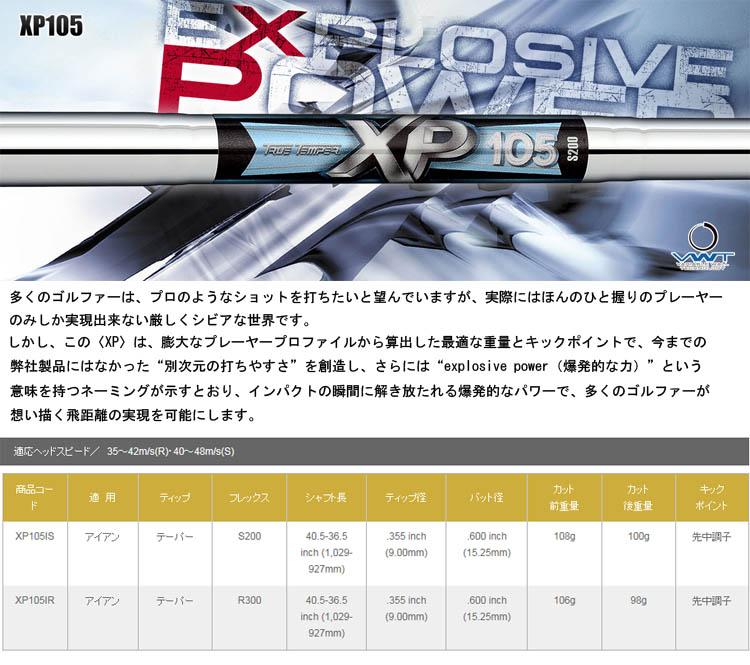 XP105