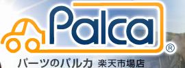 パーツのPALCA(パルカ) 楽天市場店