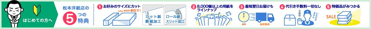 はじめての方へ - 松本洋紙店の5つの特典