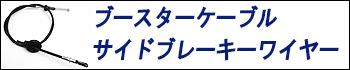 ケーブル/ワイヤー