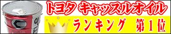 トヨタ キャッスル