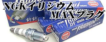 MAX�ץ饰